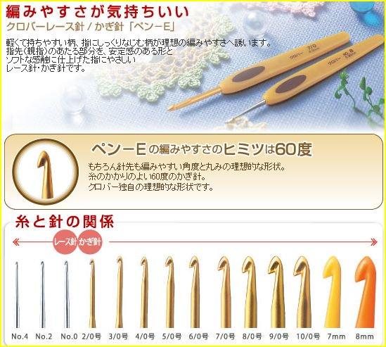 クロバー レース針 ペン-E No.8 41-608 【参考画像3】