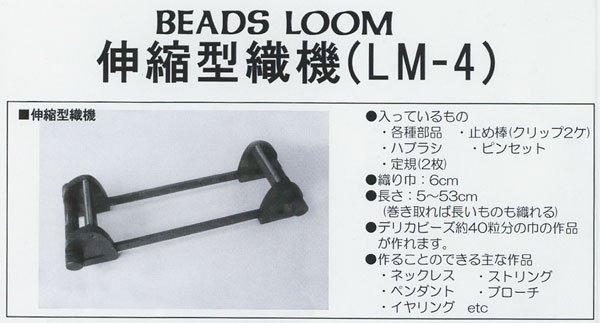 デリカビーズ 織機 伸縮型織り機 LM-4 【参考画像3】