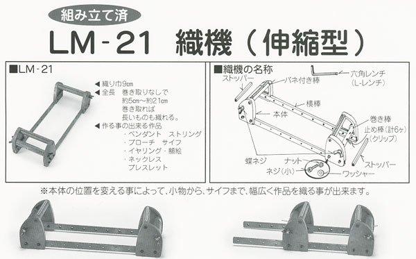 ■廃番■ デリカビーズ専用織機 伸縮型織り機 LM-21 【参考画像3】