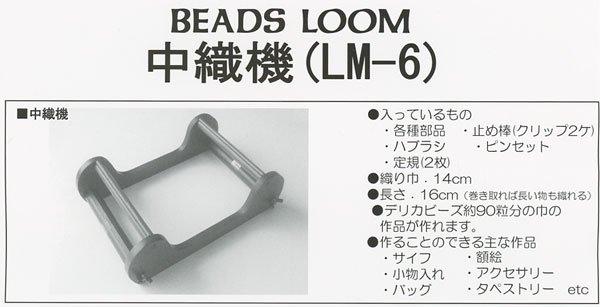 デリカビーズ 織機 中織り機 LM-6 【参考画像3】