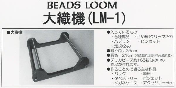 デリカビーズ 織機 大織り機 LM-1 【参考画像3】