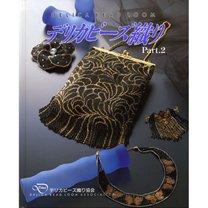 ■廃番■ デリカビーズ織り Part.2 H3411 デリカビーズ織りの作品集