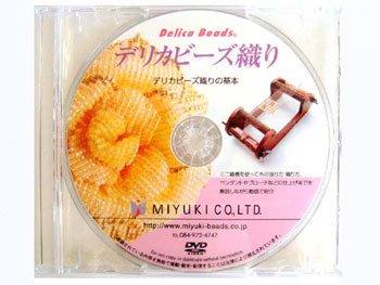 デリカビーズ織り DVD 「デリカビーズ織りの基本」 H908
