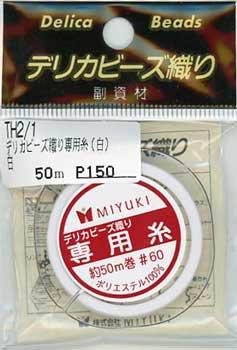 デリカビーズ織り用糸 白 TH-2 #60番手 約50m巻