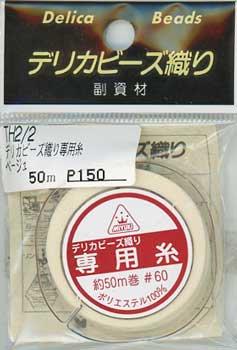 デリカビーズ織り用糸 ベージュ TH-2 #60番手 約50m巻