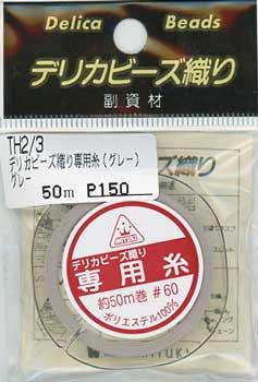 デリカビーズ織り用糸 グレー TH-2 #60番手 約50m巻