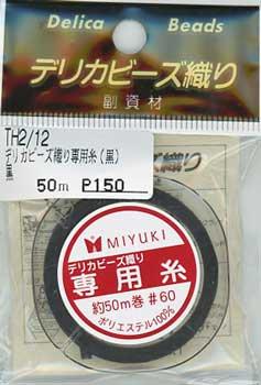 デリカビーズ織り用糸 黒 TH-2 #60番手 約50m巻