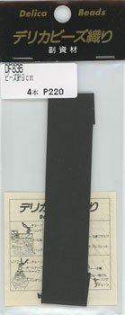 デリカビーズ織り 専用針 ビーズ針9cm DF-836