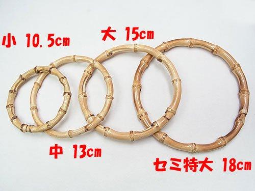 ジャスミン バンブー持ち手・根竹 B150-小 直径約10.5cm 【参考画像3】