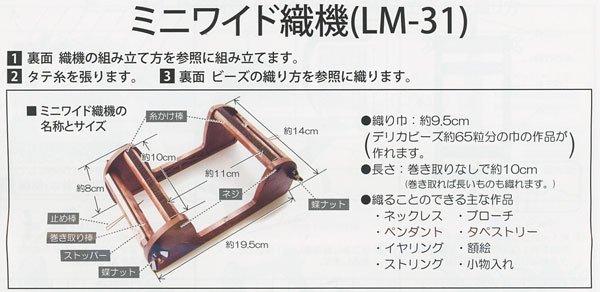 デリカビーズ 織機 ミニワイド織機 LM-31 【参考画像1】