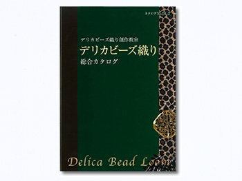 デリカビーズ織り カタログ DL-2