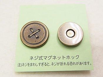 ネジ式マグネットホック JTMP-93 AG ボタン柄