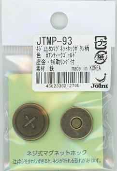 ネジ式マグネットホック JTMP-93 AG ボタン柄 【参考画像2】
