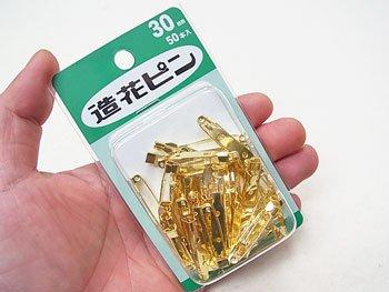 造花ピン 30mm ゴールド コサージュやブローチ用の造花ピン