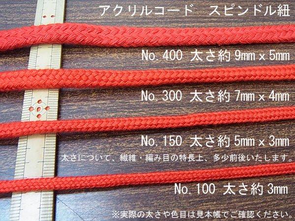 アクリルコード スピンドル紐 赤 太さ約7x4mm 1反約25m 【参考画像2】