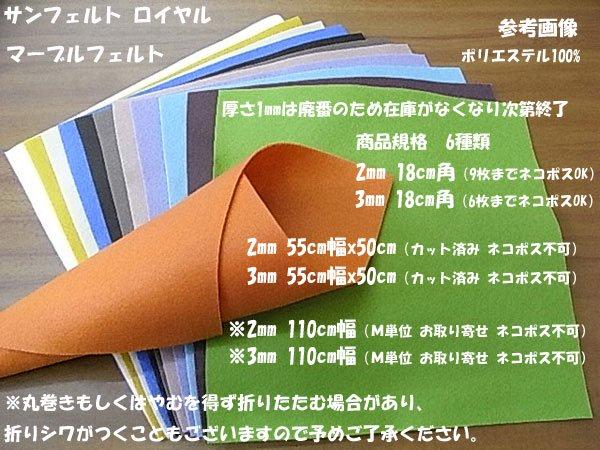 ■廃番■ マーブルフェルト生地 1mm 18cm角 col.09 あずき色 【参考画像1】