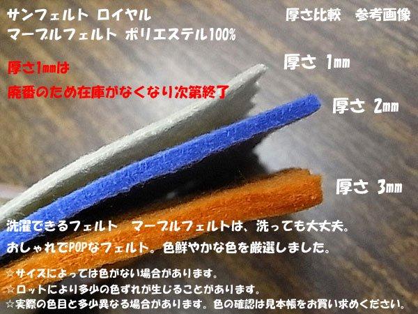 ■廃番■ マーブルフェルト生地 1mm 18cm角 col.09 あずき色 【参考画像2】