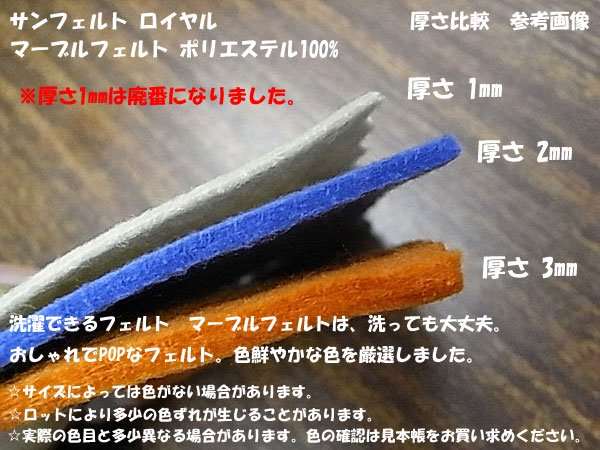 マーブルフェルト生地 厚さ2mm 110cm幅 RO-01 生成 【参考画像2】