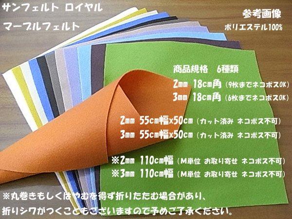 マーブルフェルト生地 厚さ3mm 110cm幅 RL-02 黄土色 【参考画像1】