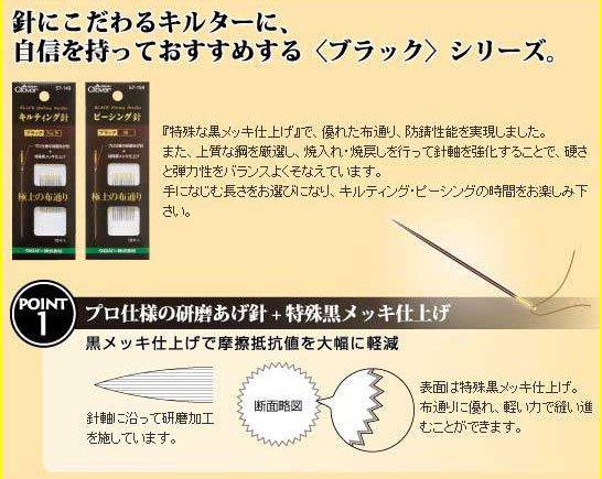 クロバー 57-152 キルティング針 ブラックNo.12 5袋セット 【参考画像1】