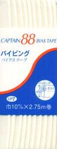 キャプテン パイピング バイアステープ CP7-302