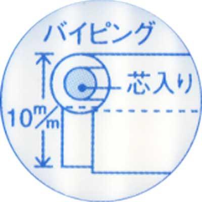 キャプテン パイピング バイアステープ CP7-302  【参考画像1】