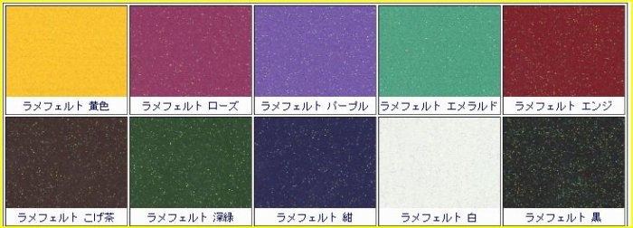 サンフェルト ラメフェルト 10色セット 約18cmx18cm 厚さ約1mm 【参考画像3】