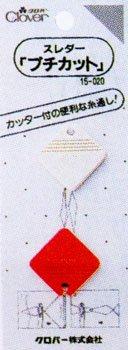 クロバー スレダー「プチカット」 15-020 赤・白各1個入