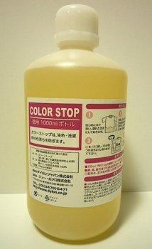 ダイロン カラーストップ 1リットル 色止め剤