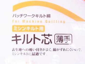 バイリーン ミシンキルト用 薄手キルト芯 KN-7060P 10袋セット