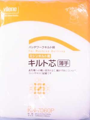 バイリーン ミシンキルト用 薄手キルト芯 KN-7060P 10袋セット 【参考画像2】