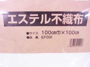ドミット芯 エステル不織布 10袋セット EF-001