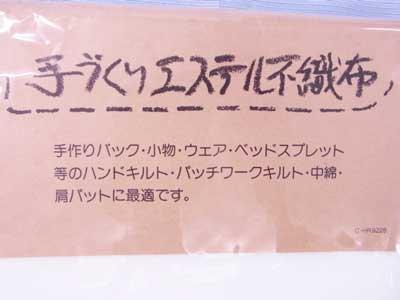 ドミット芯 エステル不織布 10袋セット EF-001 【参考画像1】