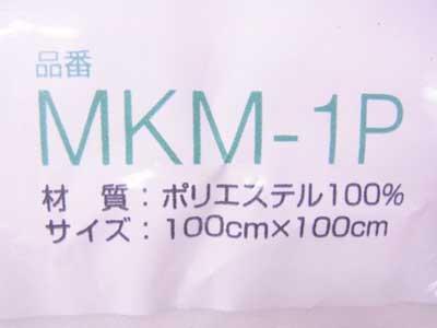 バイリーン 片面のりつき キルト芯 10袋セット MKM-1P ソフト 【参考画像1】