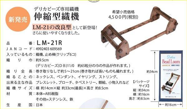 デリカビーズ 織機 伸縮型織り機 LM-21R 【参考画像1】