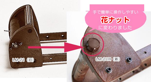 デリカビーズ 織機 伸縮型織り機 LM-21R 【参考画像3】