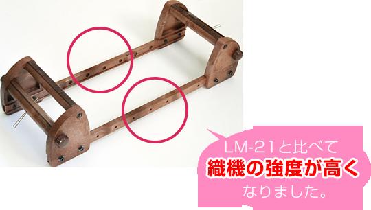 デリカビーズ 織機 伸縮型織り機 LM-21R 【参考画像4】