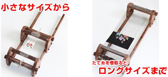 デリカビーズ 織機 伸縮型織り機 LM-21R 【参考画像5】