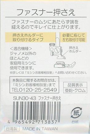 ミシンアタッチメント 家庭用ファスナー押さえ サンコッコー 30-43 【参考画像2】