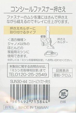 ミシンアタッチメント 家庭用コンシールファスナー押さえ サンコッコー 30-44 【参考画像2】