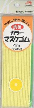 ■品切れ■ 金天馬 抗菌 カラーマスクゴム 黄 4m