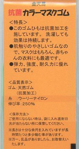■品切れ■ 金天馬 抗菌 カラーマスクゴム 黄 4m 【参考画像1】