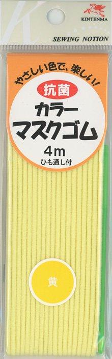 ■品切れ■ 金天馬 抗菌 カラーマスクゴム 黄 4m 【参考画像2】