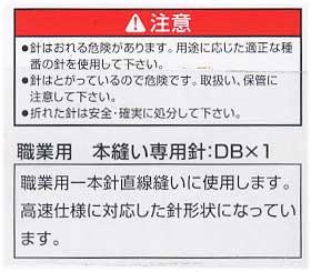 オルガン 職業用・工業用ミシン針 DBx1 #16 厚地用本縫い専用ミシン針 【参考画像1】