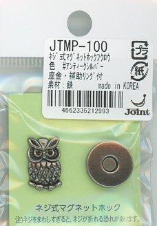 ネジ式マグネットホック JTMP-100 AS ふくろう柄 【参考画像1】