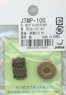 ネジ式マグネットホック JTMP-100 AG ふくろう柄 【参考画像1】