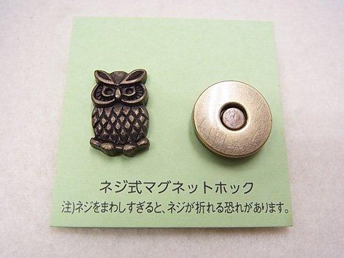 ネジ式マグネットホック JTMP-100 AG ふくろう柄 【参考画像2】