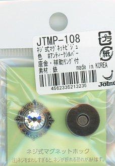 ネジ式マグネットホック JTMP-108 ビジュー付き AS 【参考画像1】