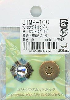 ネジ式マグネットホック JTMP-108 ビジュー付き AG 【参考画像1】