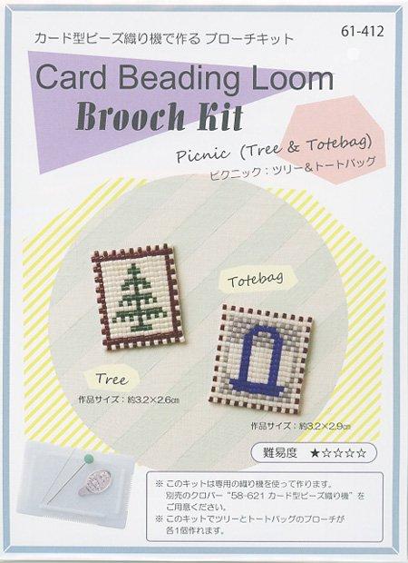 クロバー カード型ビーズ織り機で作るブローチキット ピクニック 61-412 【参考画像1】